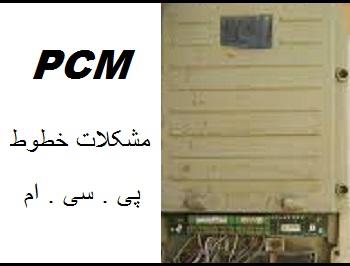 مشکل خطوط PCM و راهکار آن